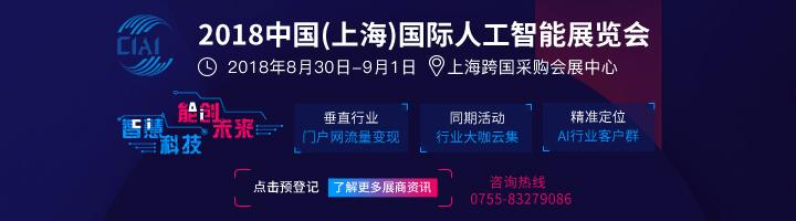 8月30-9月1日 2018中国(上海)国际人工智能展览会