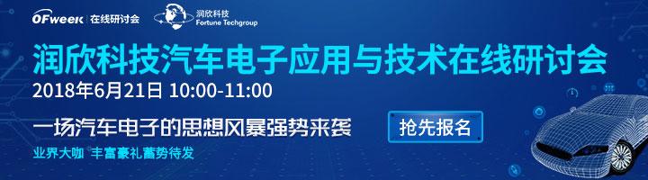 6月21日润欣科技汽车电子应用与技术在线研讨会