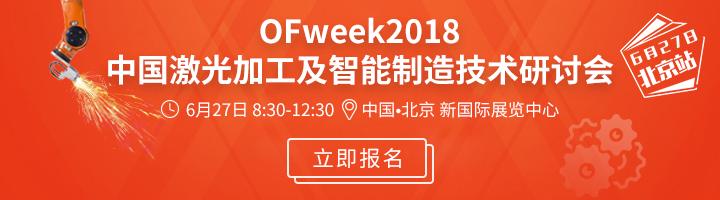 OFweek2018中国激光加工及智能制造技术研讨会 · 北京站