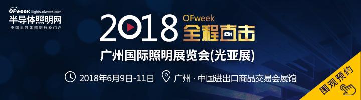 6月9-11日【直播预告】2018广州国际照明展览会