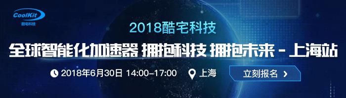 6月30日 全球智能化加速器研讨会-上海站