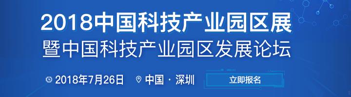 2018中国科技产业园区展会暨科技产业园区发展论坛