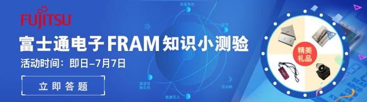 即日-7月7日 富士通电子FRAM有奖问答