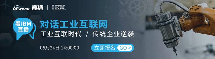 【5月24日 IBM直播】工业互联时代 传统企业逆袭