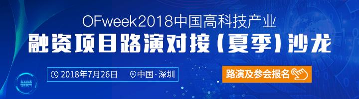 OFweek 2018中国高科技产业融资项目路演对接(夏季)沙龙