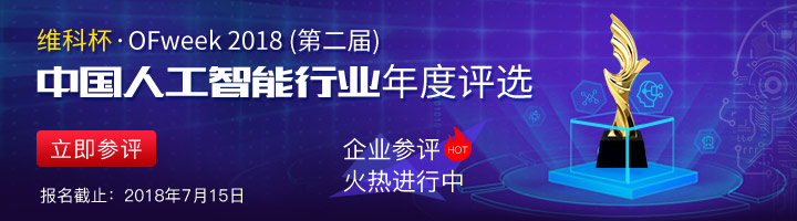 """即日-7.15   OFweek 2018""""维科杯""""中国人工智能行业年度评选    企业参评中"""