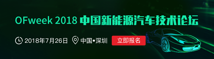 7月26日 OFweek 2018新能源汽车技术论坛*深圳