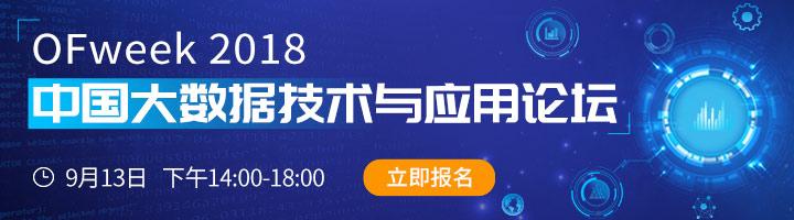 【9月13日】OFweek 2018 中国大数据技术与应用论坛