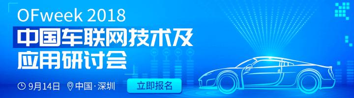 OFweek 2018中国车联网技术及应用研讨会