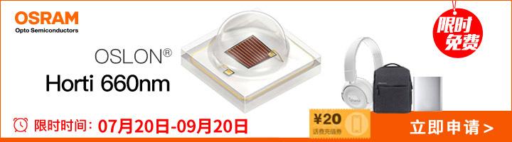 欧司朗OSLON Horti 660nm 产品免费试用