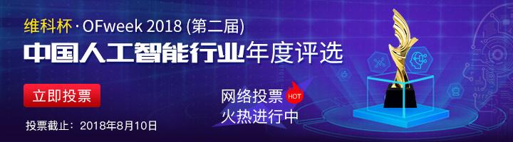 """即日-8.10   OFweek 2018""""维科杯""""中国人工智能行业年度评选    火热投票中"""