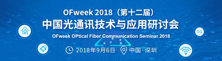 9.6 中国光通讯技术与应用研讨会