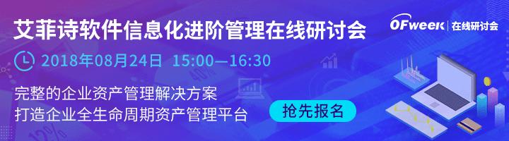 8.24【在线研讨会】IFS信息化进阶管理