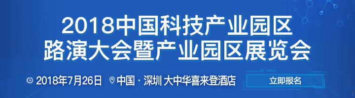 2018中国科技产业园区路演大会暨产业园区展览会
