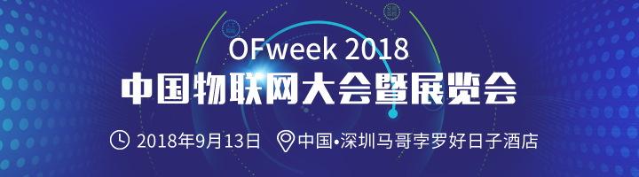 【9月13日】OFweek 2018中国物联网大会暨展览会