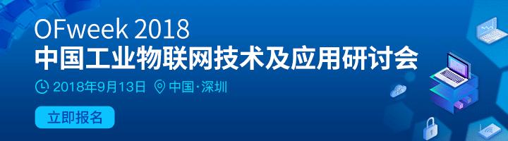 OFweek2018中国工业物联网技术及应用研讨会