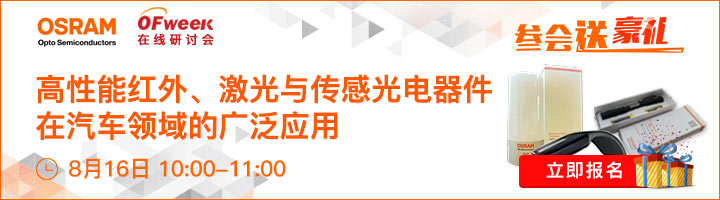 8.28在线研讨会:红外、激光与传感光器的应用