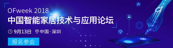 9月13日OFweek 2018中国智能家居技术与应用论坛