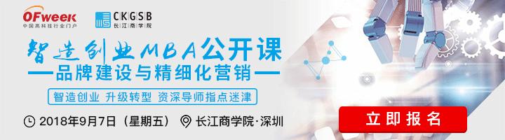 9月7日长江商学院科创课堂-品牌建设与精细化营销