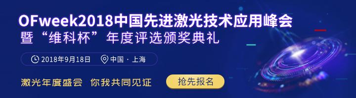 9.18 中国先进激光技术与应用峰会
