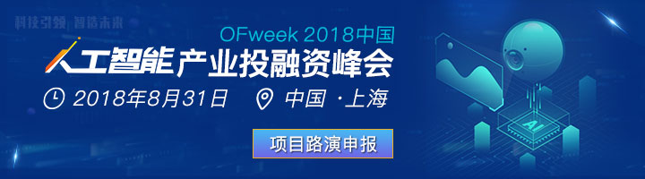 8.31 OFweek2018中国人工智能产业投融资峰会