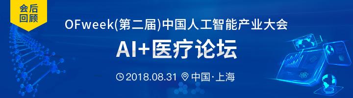 【精彩回顾】OFweek(第二届)中国人工智能产业大会-医疗论坛