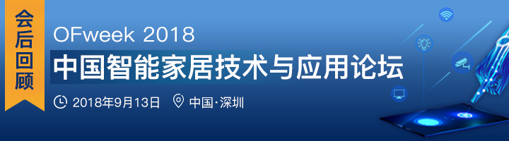 OFweek 2018 中国智能家居技术与应用论坛会后