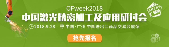 9.28 OFweek2018中国激光精密加工及应用研讨会