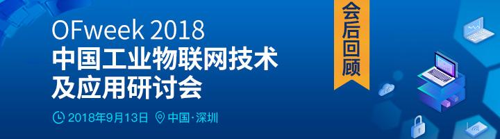 【精彩回顾】OFweek 2018中国工业物联网技术及应用研讨会