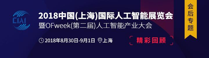 2018中国(上海)国际人工智能展览会暨OFweek(第二届)中国人工智能产业大会会后专题