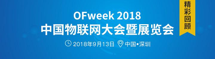 OFweek2018中国物联网大会暨展览会会后专题