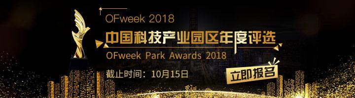 OFweek 2018中国科技产业园区年度评选
