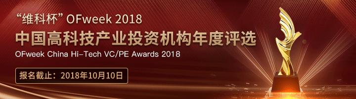 """""""维科杯""""OFweek 2018中国高科技产业投资机构年度评选 报名中"""