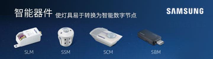 智能器件——使灯具易于转换为智能数字节点