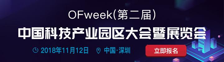 11.12 OFweek(第二届)中国科技产业园区大会暨展览会