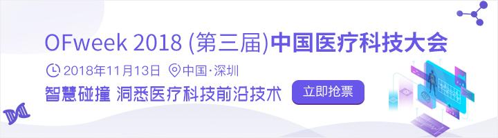11.13 OFweek 2018(第三届)中国医疗科技大会
