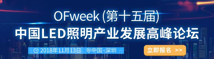 【11月13日】中国LED照明高峰论坛