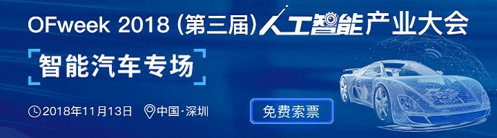 OFweek 2018(第三届)中国人工智能产业大会智能汽车专场