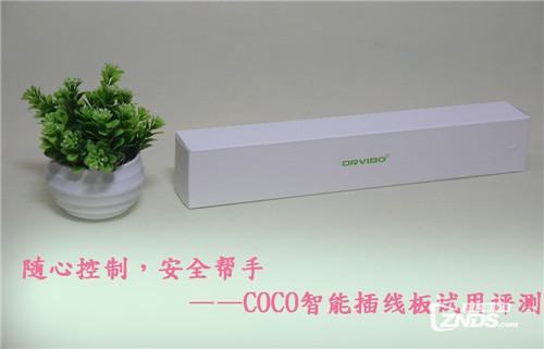 智能手机控制开关 COCO智能插线板安全体验评测