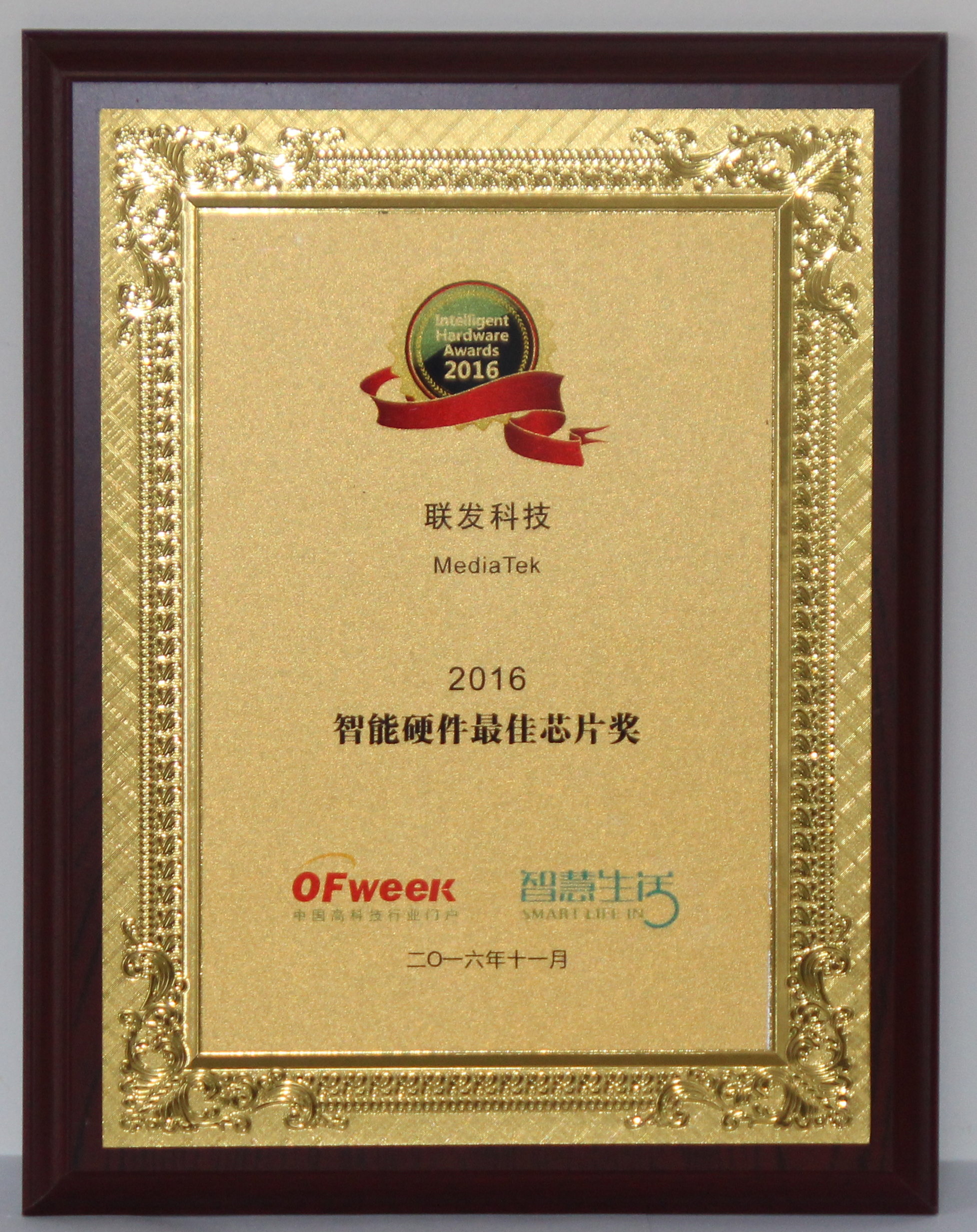 "联发科技获China Intelligent Hardware Awards 2016""智能硬件最佳芯片奖"""