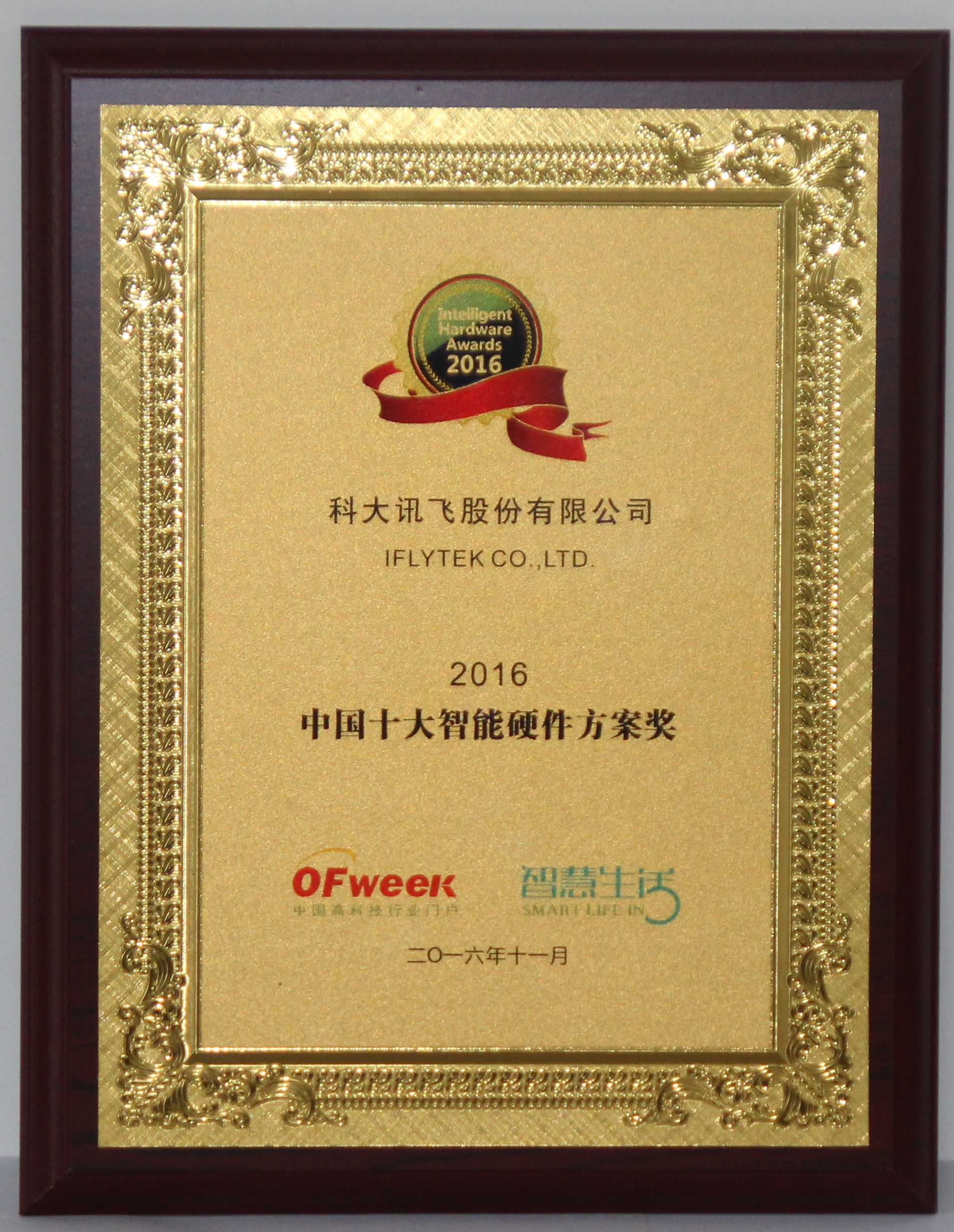 """科大讯飞股份有限公司获China Intelligent Hardware Awards 2016""""中国十大智能硬件方案奖"""""""