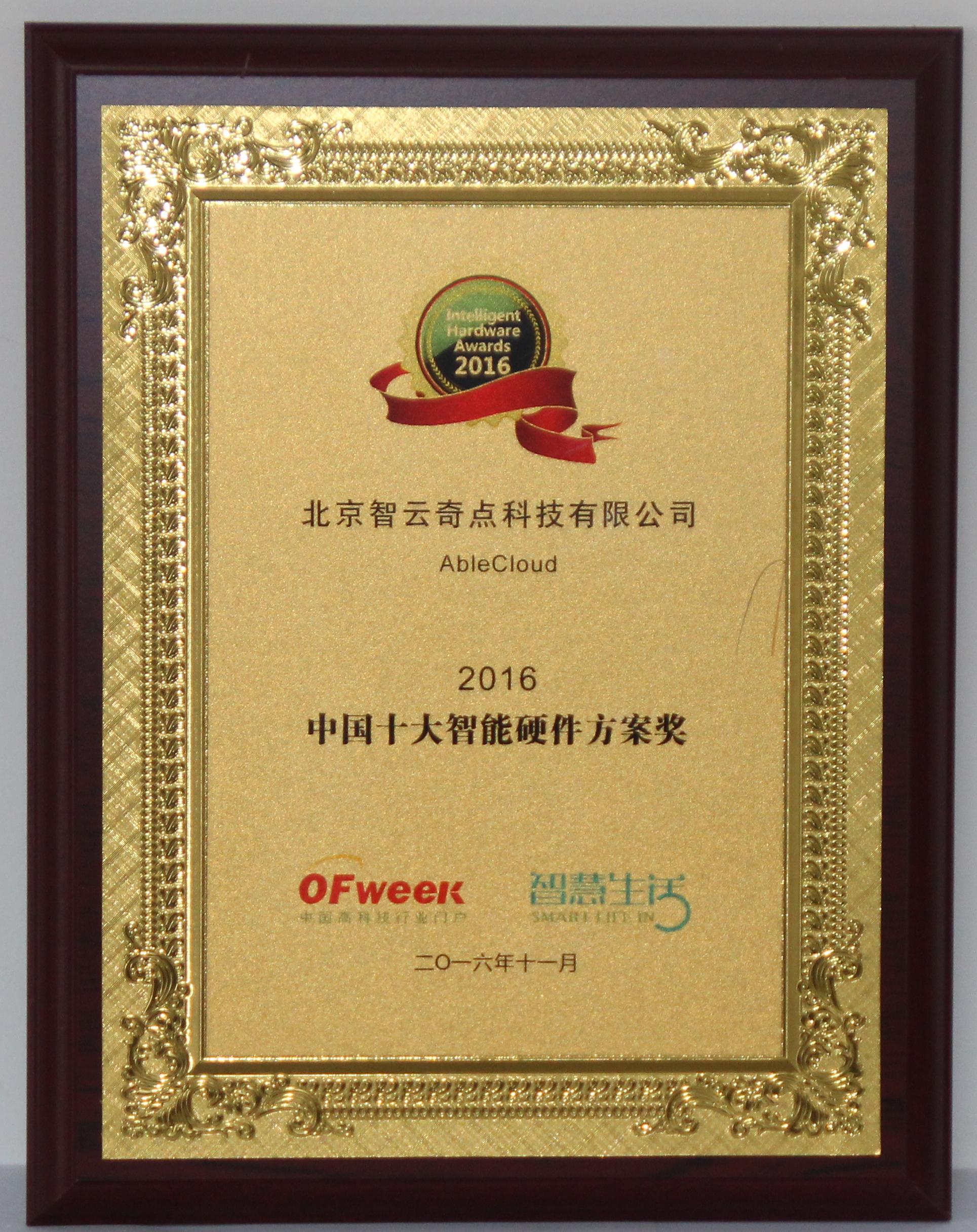 北京智云奇点科技有限公司获China Intelligent Hardware Awards 2016中国十大智能硬件方案奖