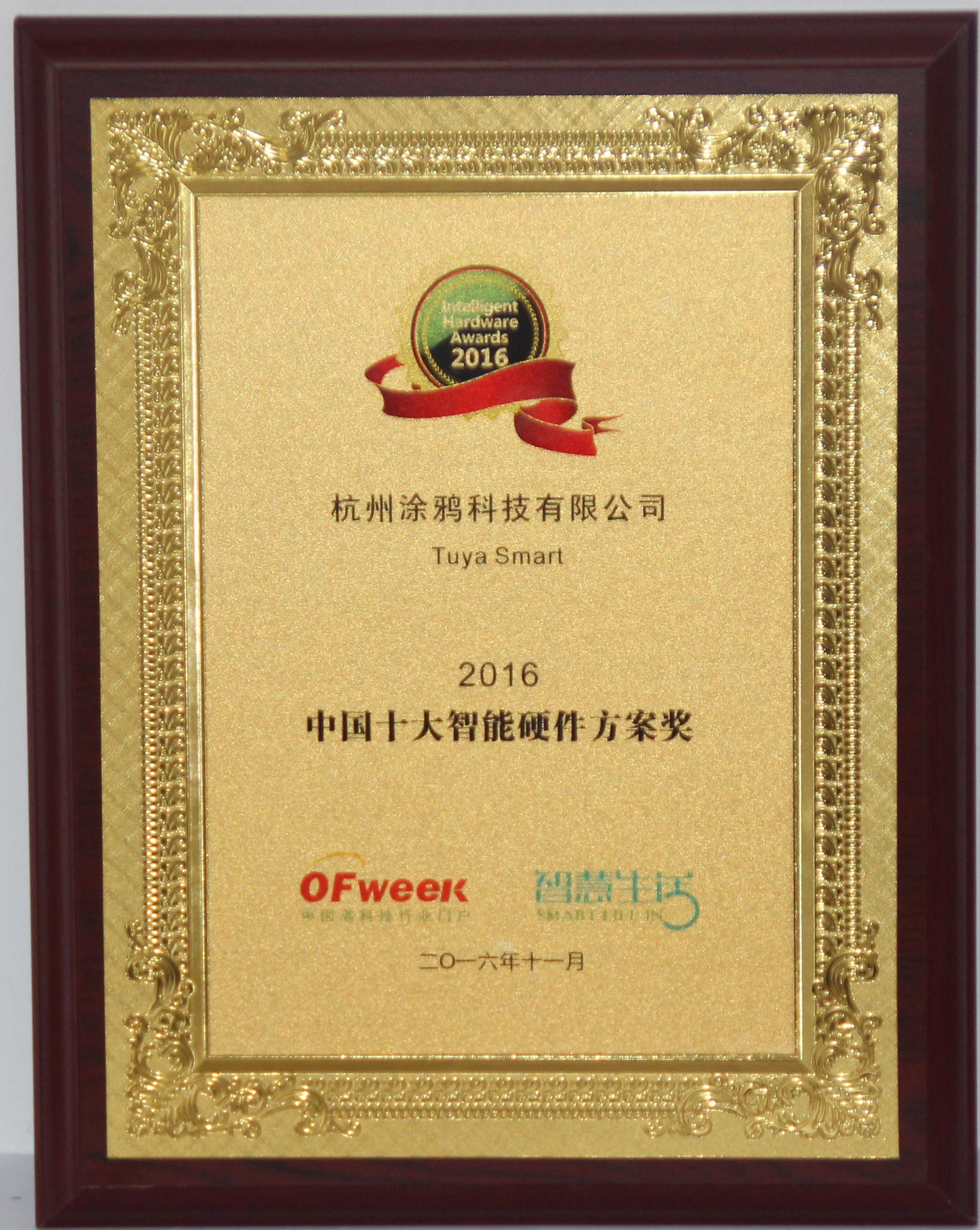 杭州涂鸦科技有限公司获China Intelligent Hardware Awards 2016中国十大智能硬件方案奖