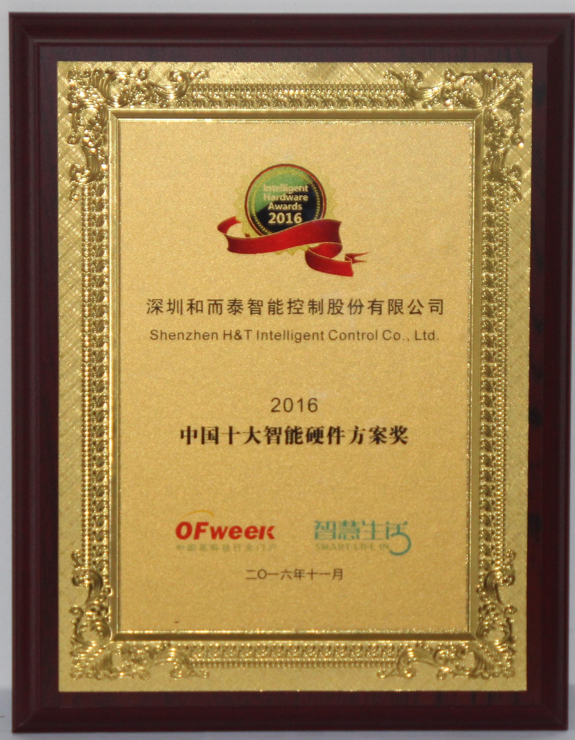 深圳和而泰智能控制股份有限公司获China Intelligent Hardware Awards 2016中国十大智能硬件方案奖