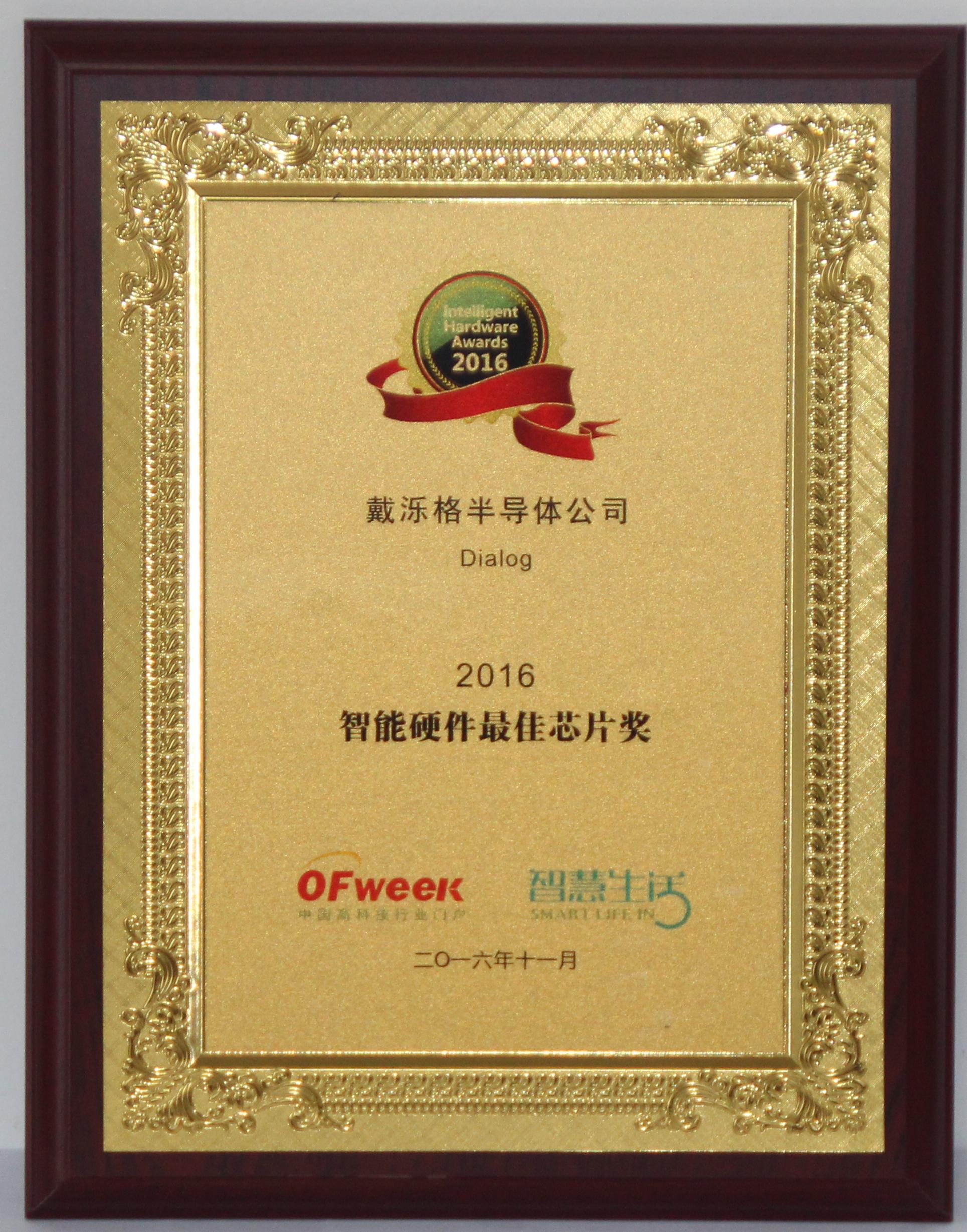 """戴泺格半导体公司获China Intelligent Hardware Awards 2016""""智能硬件最佳芯片奖"""""""