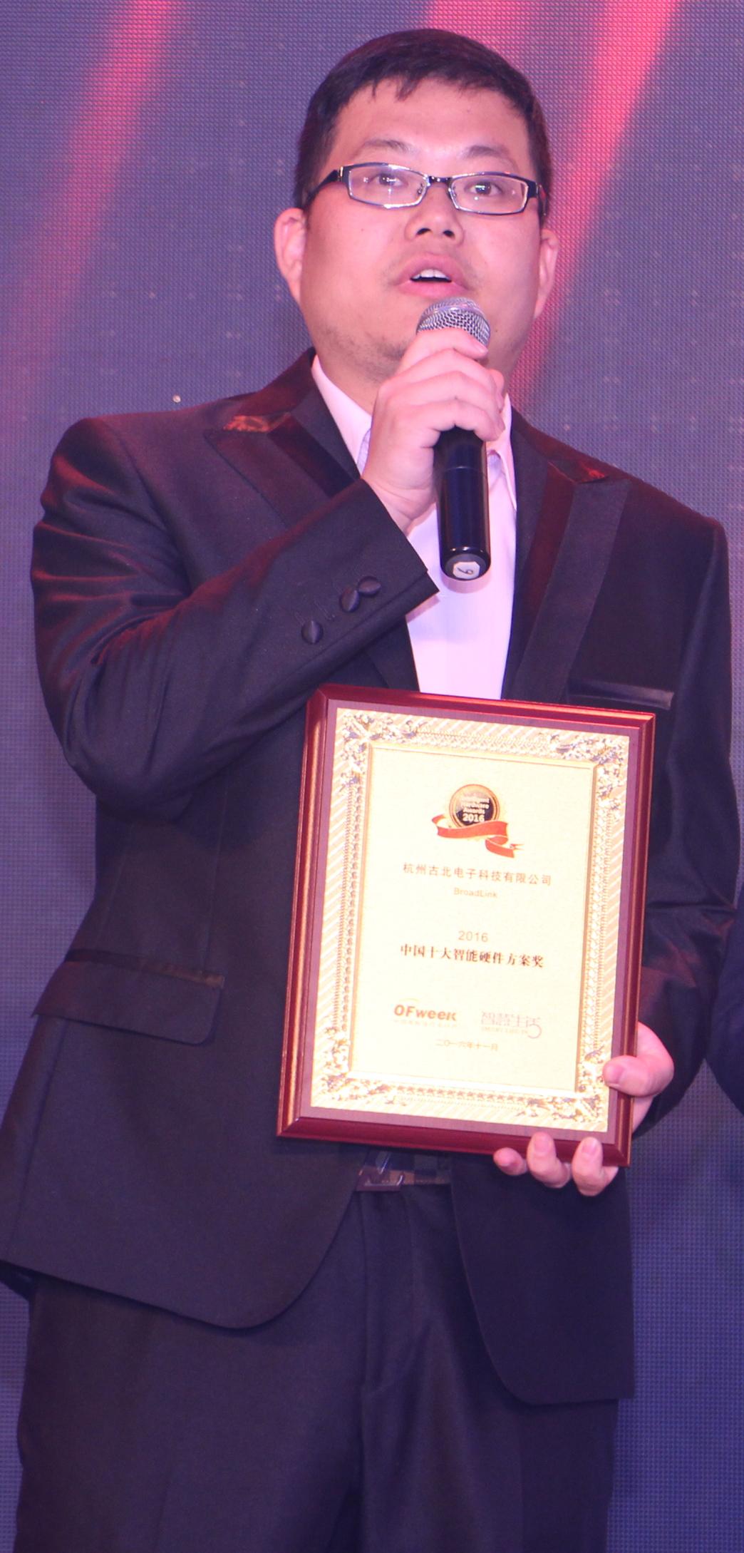 杭州古北电子科技有限公司获China Intelligent Hardware Awards 2016中国十大智能硬件方案奖