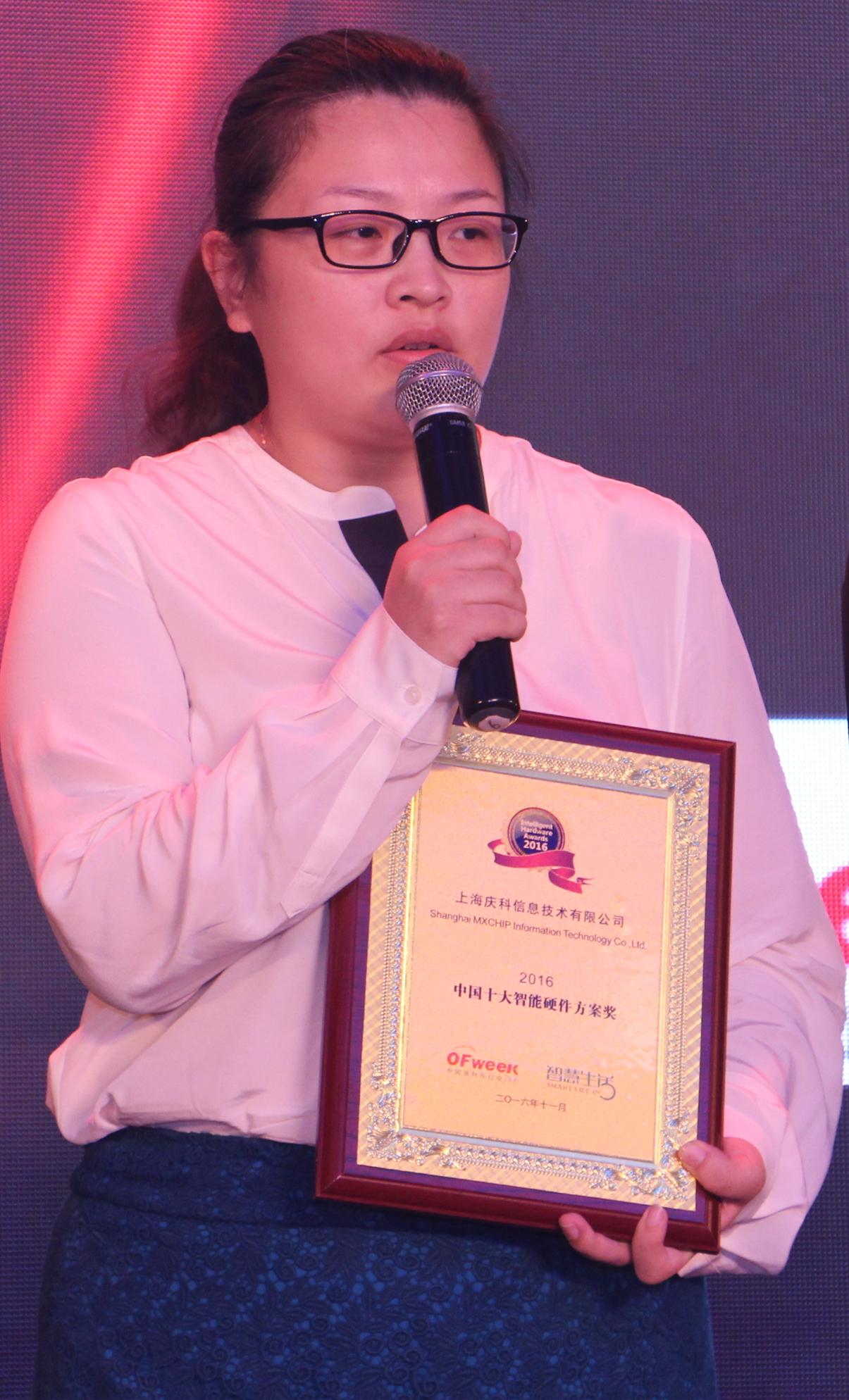 上海庆科信息技术有限公司获China Intelligent Hardware Awards 2016中国十大智能硬件方案奖