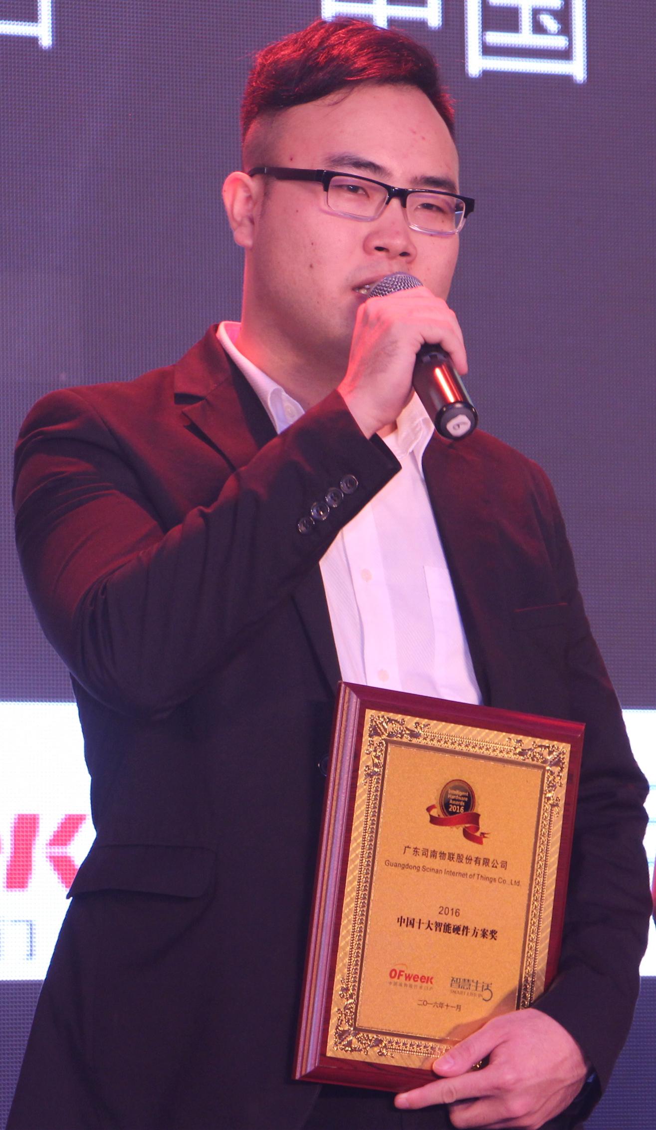 广东司南物联股份有限公司获China Intelligent Hardware Awards 2016中国十大智能硬件方案奖