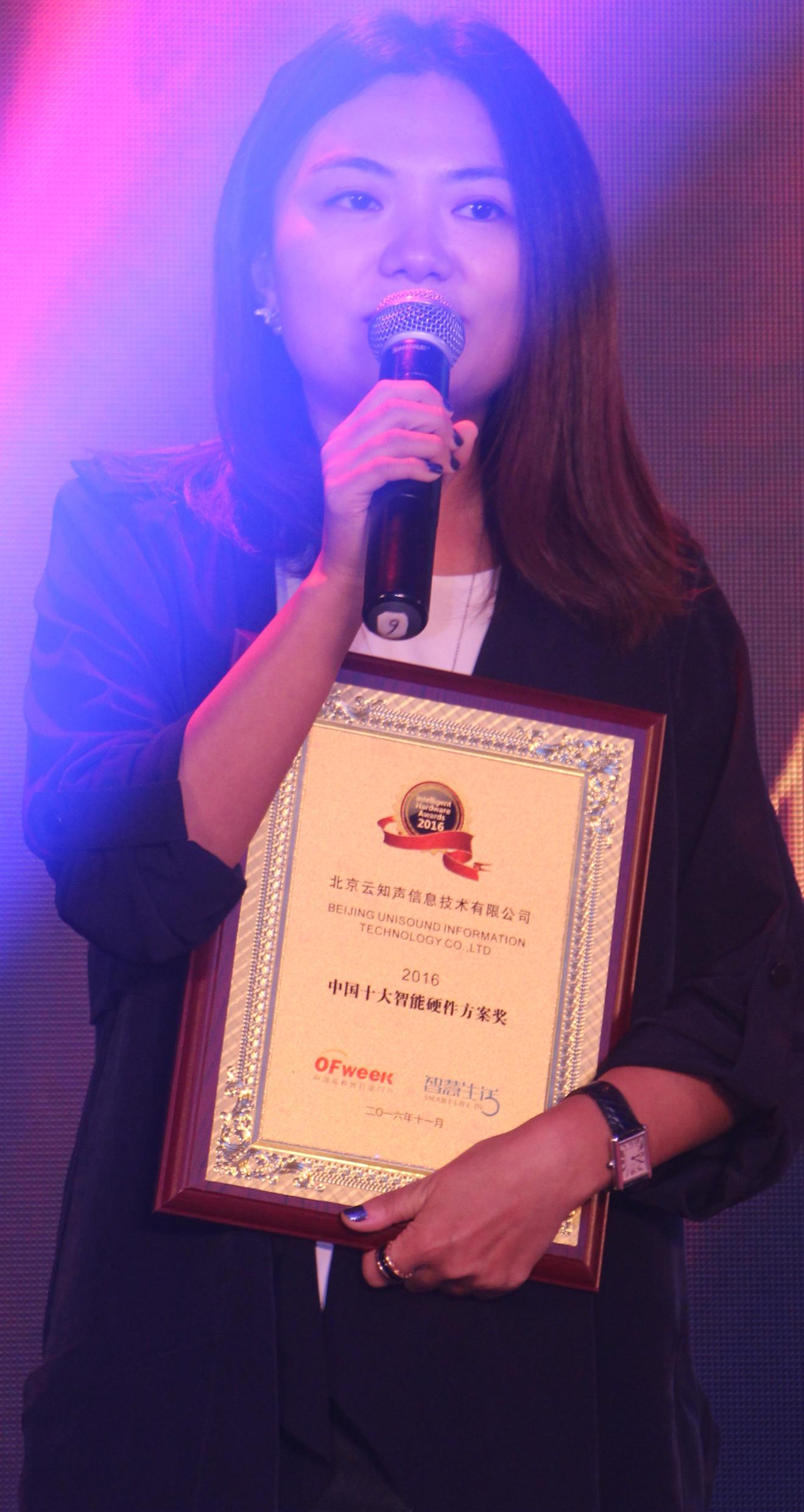 北京云知声信息技术有限公司获China Intelligent Hardware Awards 2016中国十大智能硬件方案奖