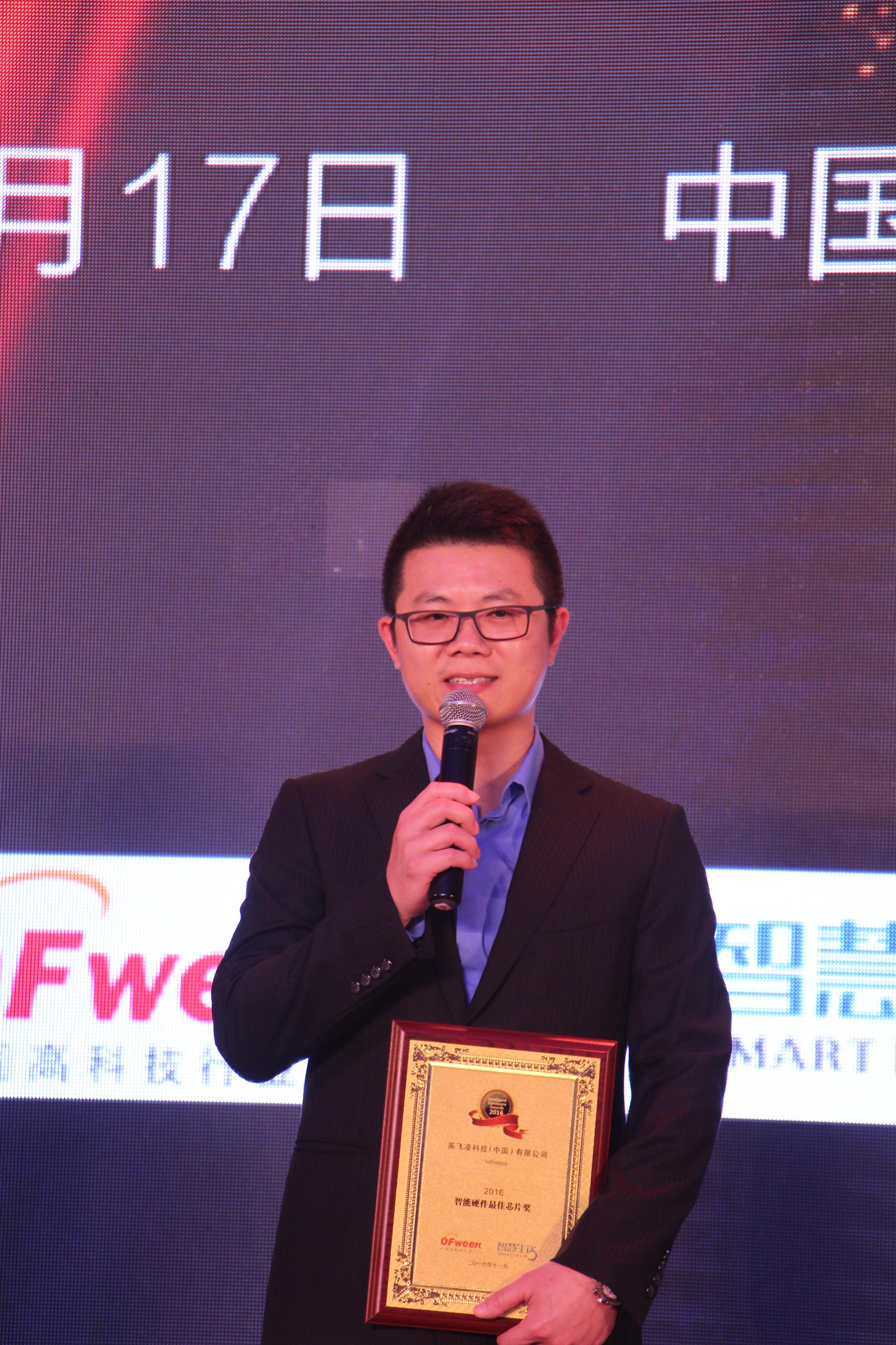 """英飞凌科技(中国)有限公司获China Intelligent Hardware Awards 2016""""智能硬件最佳芯片奖"""""""
